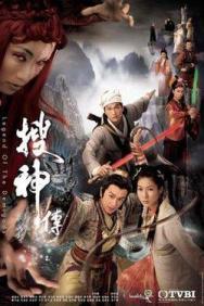 Truyền Tích Thần Kỳ (2008)