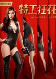 Cô Nàng Nguy Hiểm (2020)