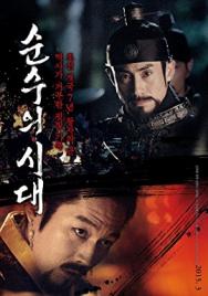 Vương Triều Nhục Dục (2015)