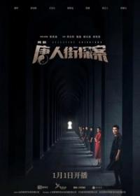 Thám Tử Phố Tàu (2020)