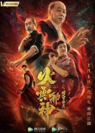 Hỏa Vân Tà Thần (2020)