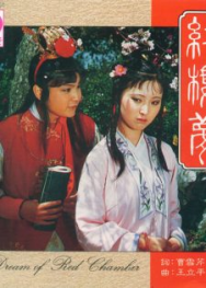 Hồng Lâu Mộng OST