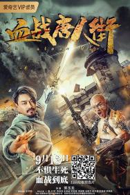 Chinatown Wars 2020 Cuộc Chiến Phố Tàu