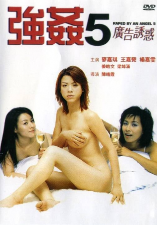 Raped by an Angel 5: The Final Judgement 2003 18+